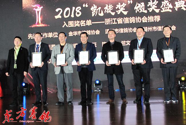 13、浙江省信鸽协会推荐的入围奖的先进单位和先进个人。-0