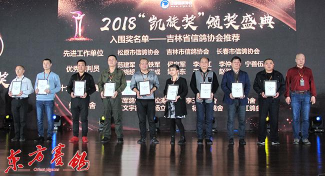 21、吉林省先进单位和优秀鸽舍喜获入围奖。-0_2136