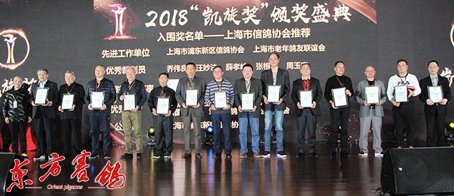 23、上海市先进单位和优秀鸽舍喜获入围奖。-0