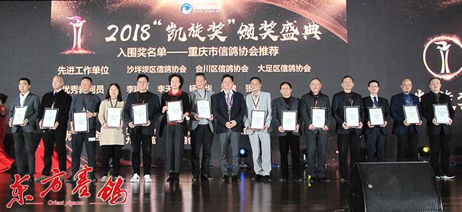 28、重庆市先进单位和优秀鸽舍喜获入围奖。-0