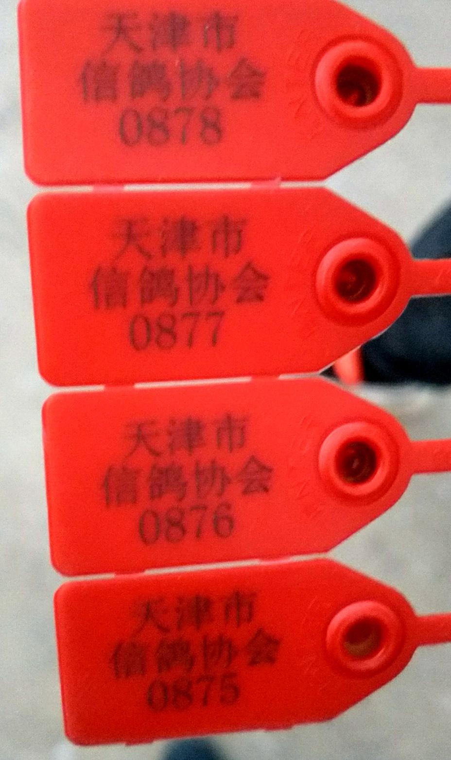7、天津市信鸽协会比赛专用铅封。