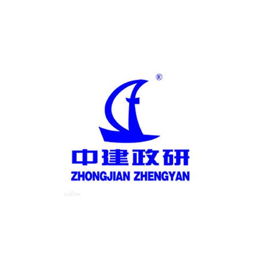 北京中建政研信息咨詢中心