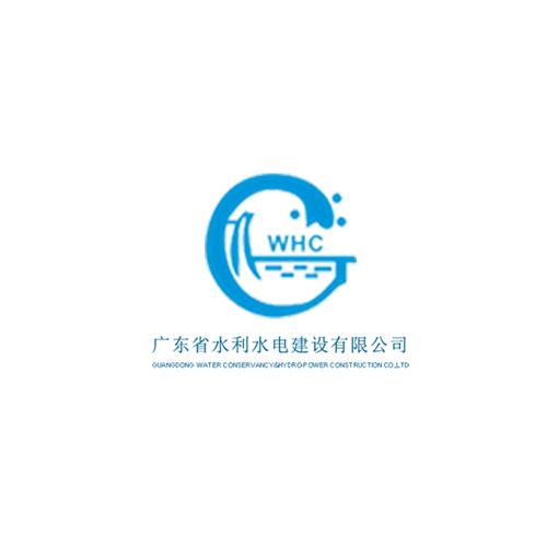 廣東水利水電建設有限公司