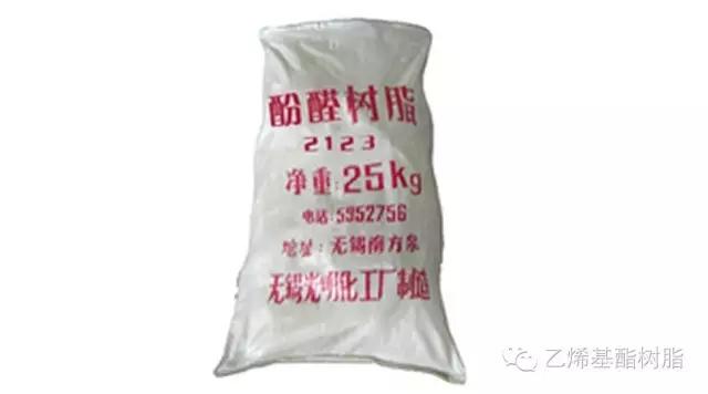 酚醛樹脂2