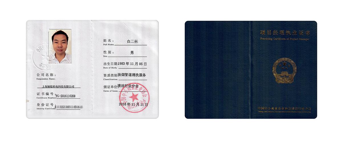 項目經理執業證1