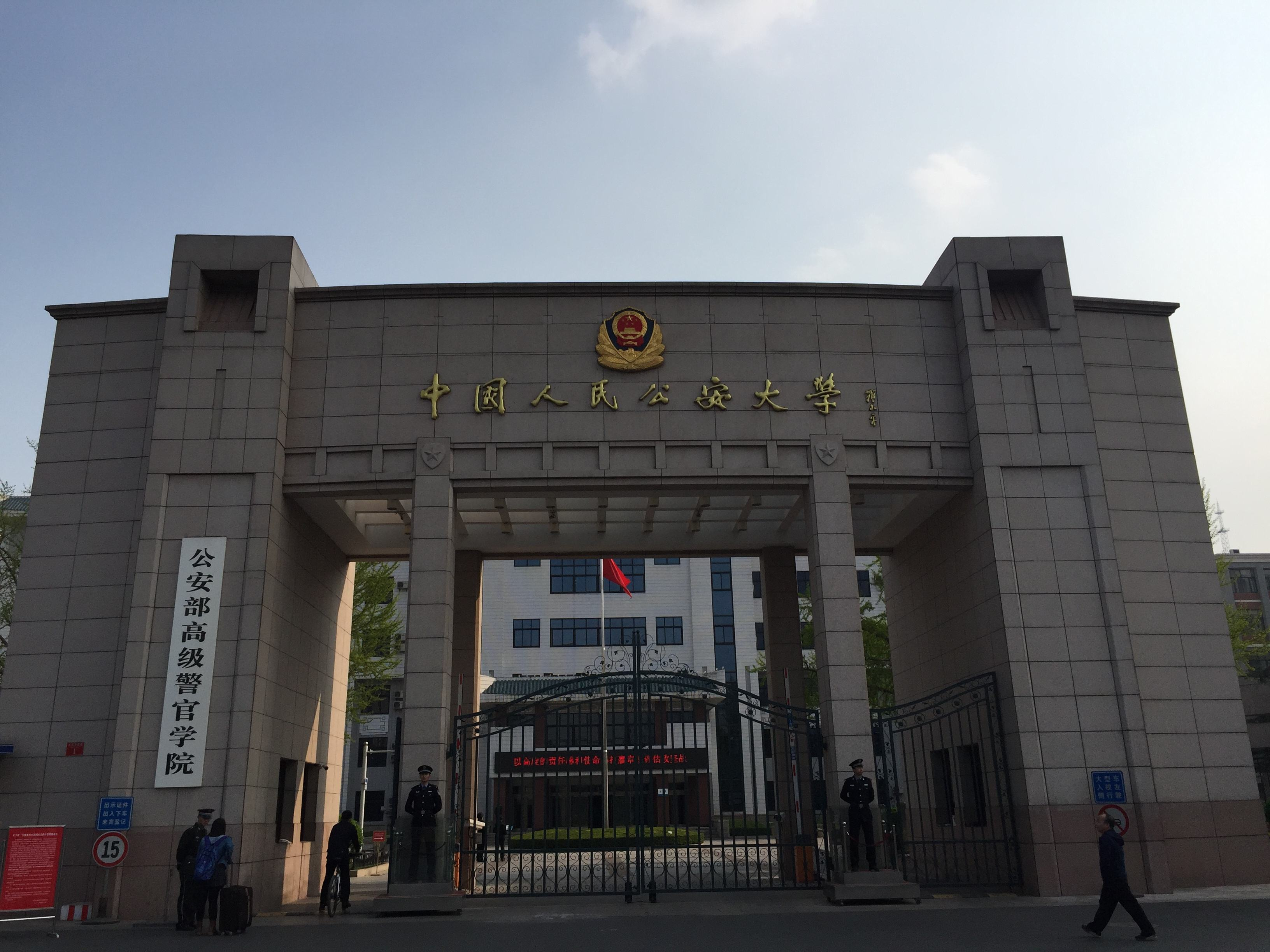 案例图片-高校-中国人民公安大学