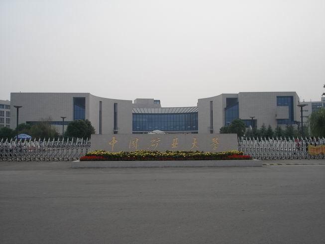 案例图片-高校-中国矿业大学