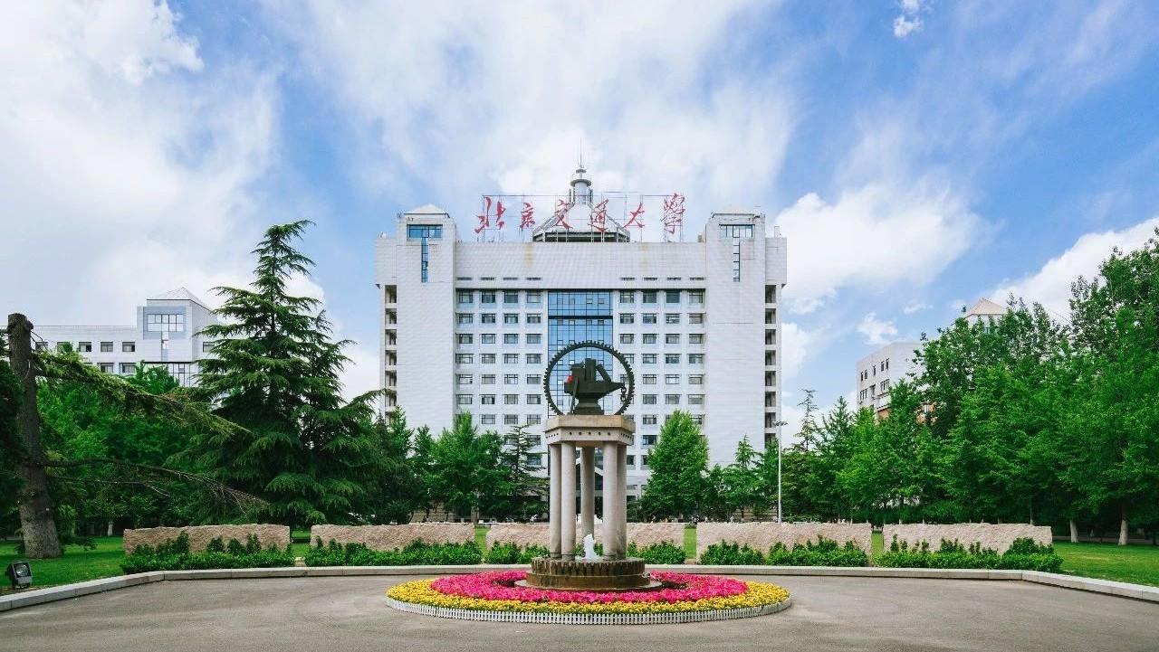 案例圖片-高校-北京交通大學