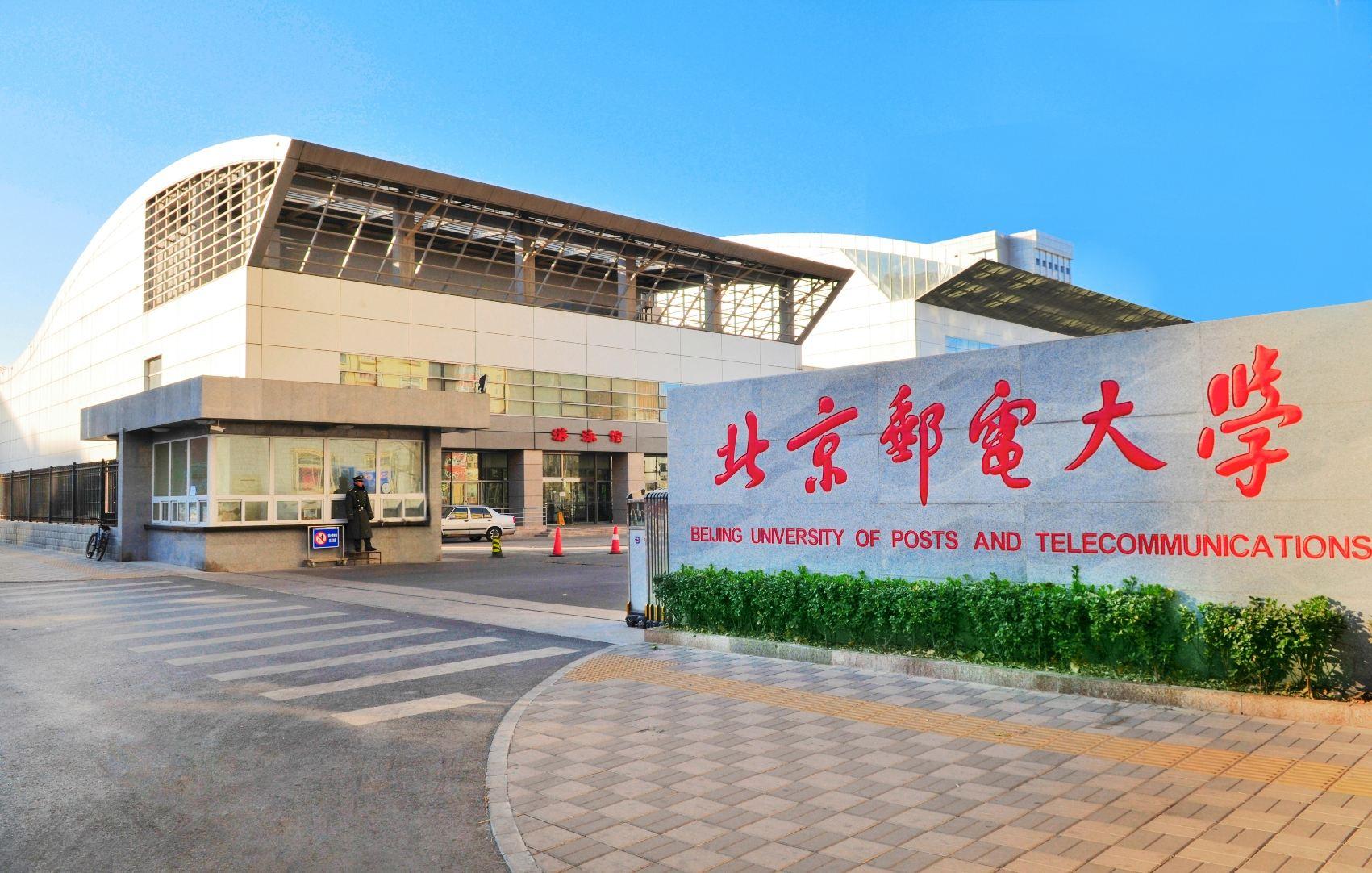 案例圖片-高校-北京郵電大學