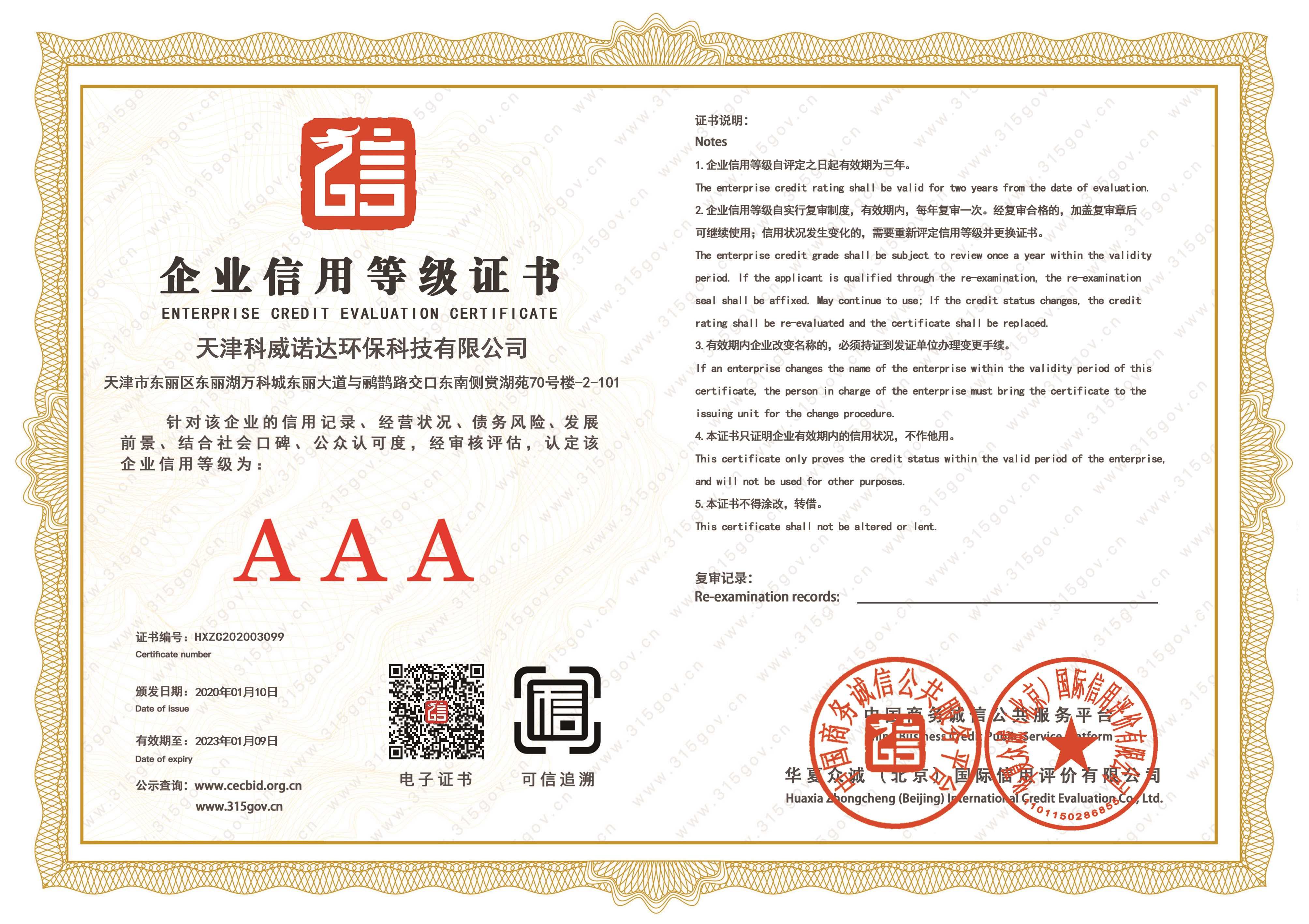 荣誉证书-企业信用等级