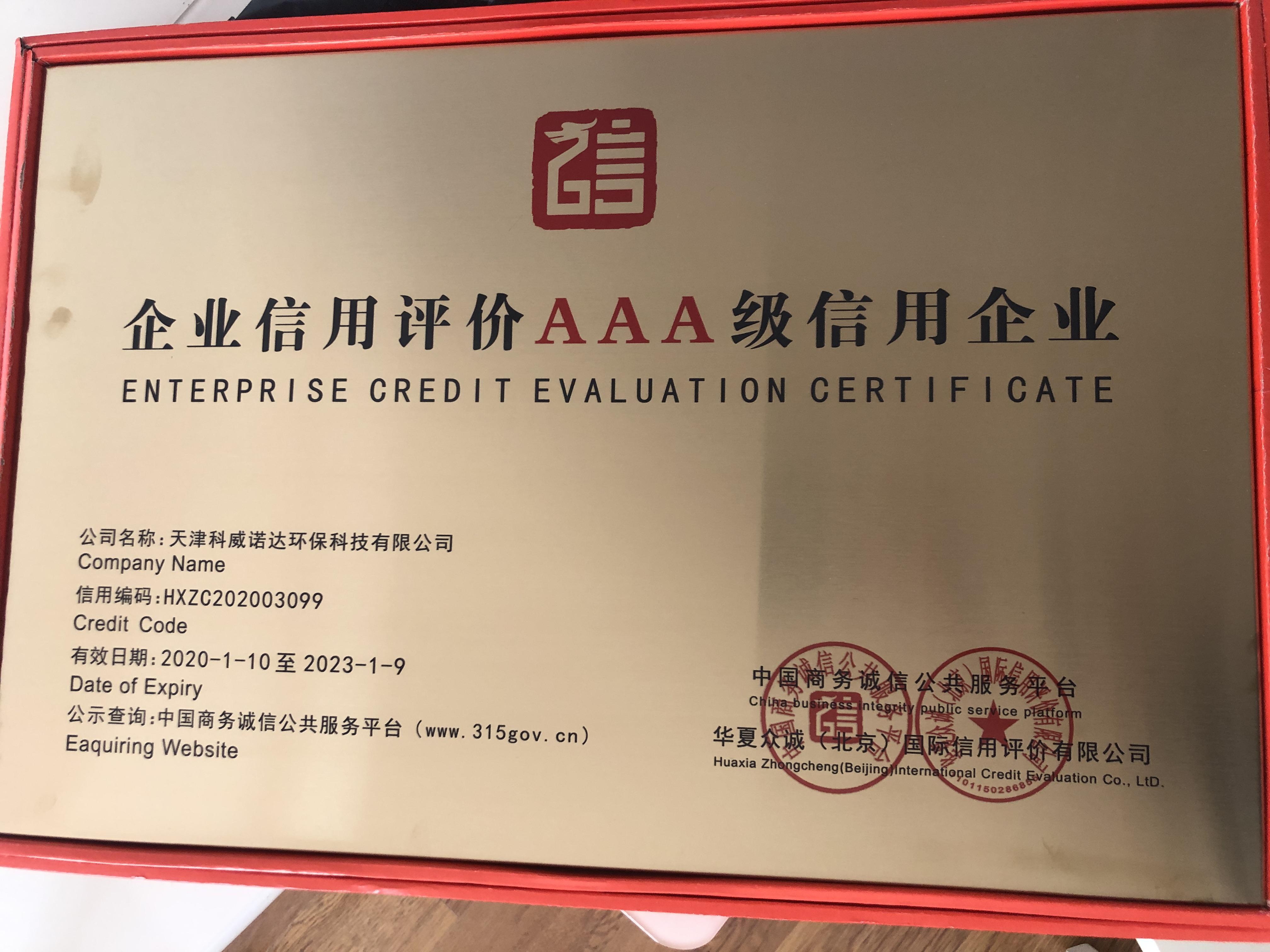 荣誉证书-企业信用评价铜牌