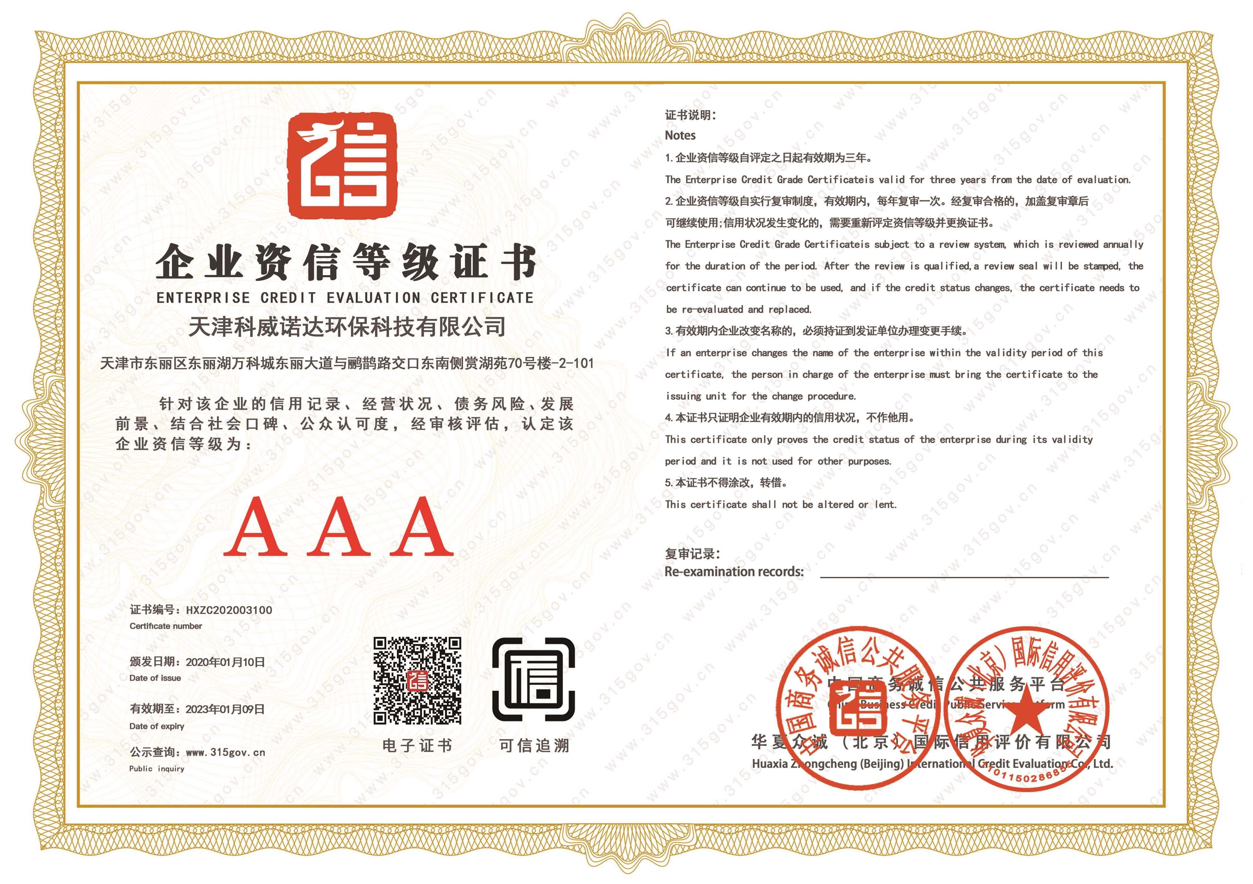 荣誉证书-企业资信等级
