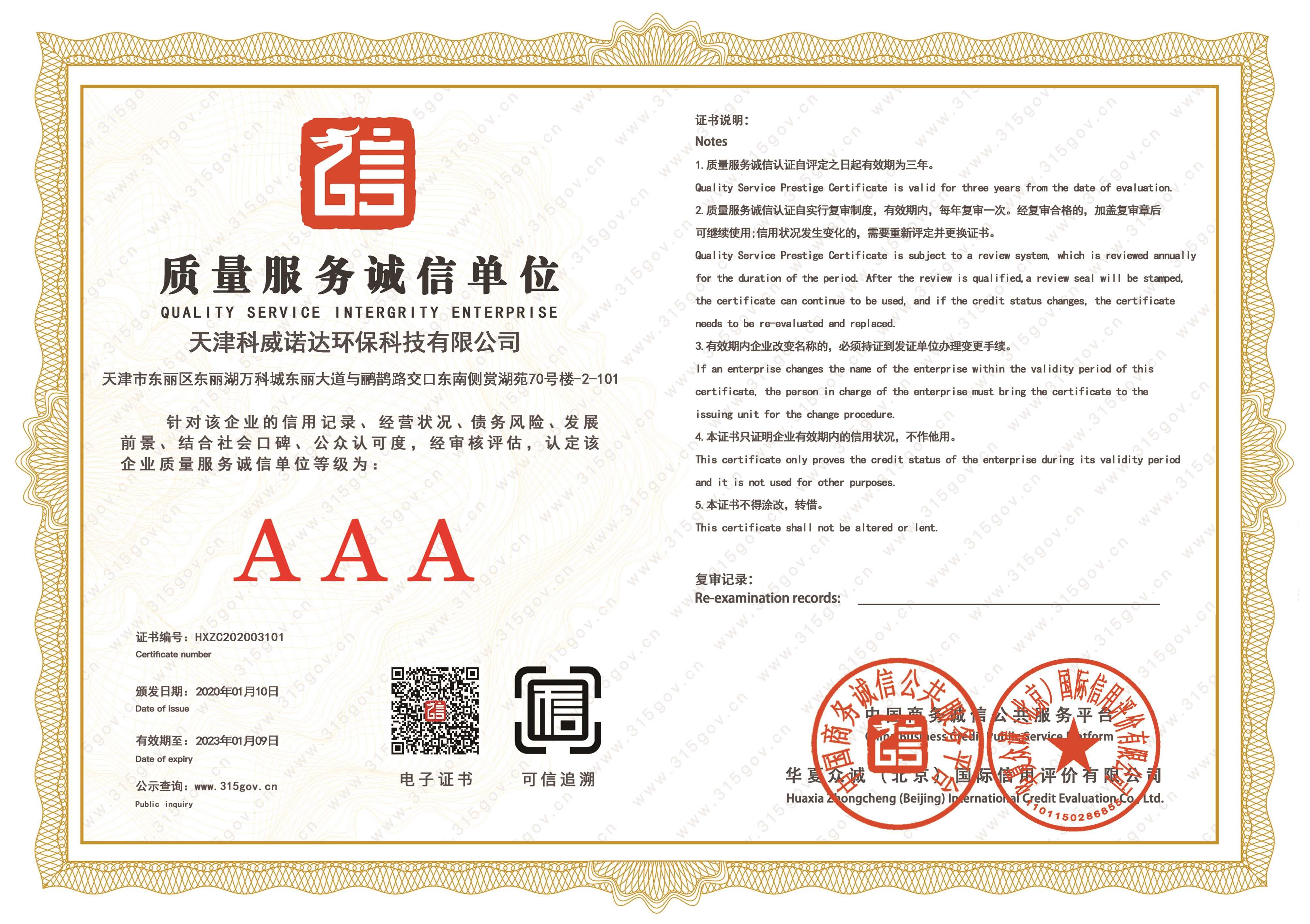 荣誉证书-质量服务诚信单位