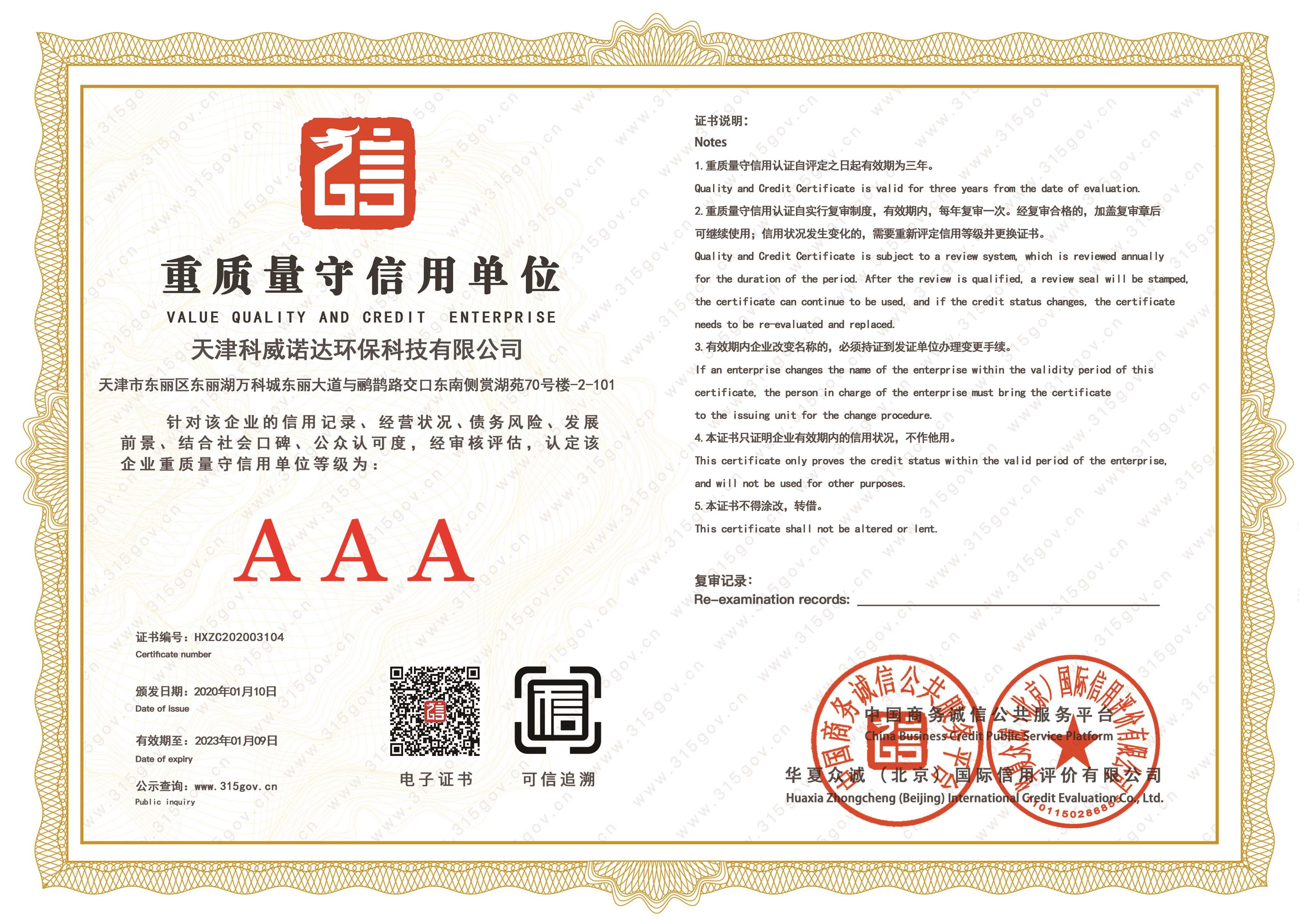 荣誉证书-重质量守信用