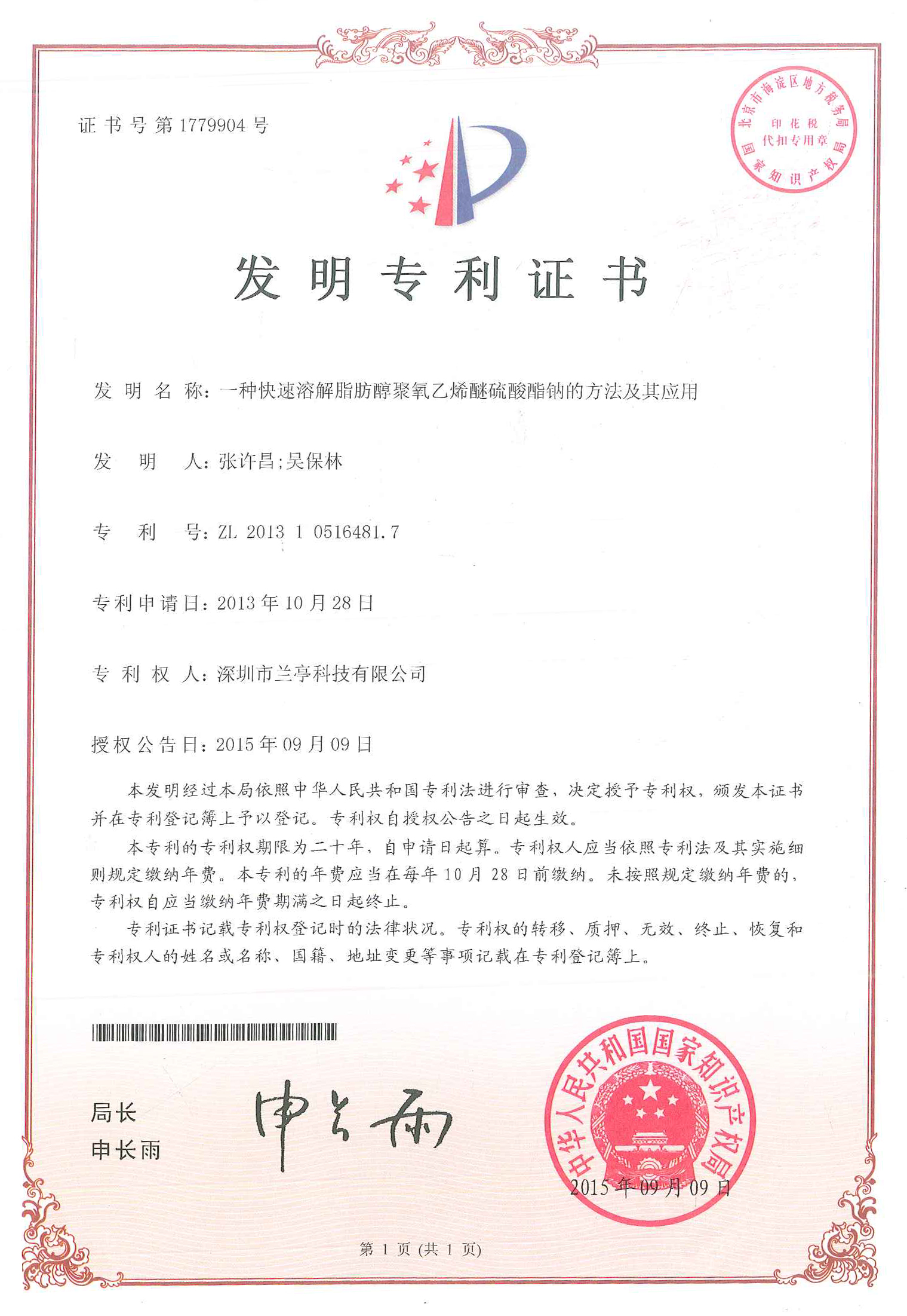 3、發明專利一種快速溶解脂肪醇聚氧乙烯