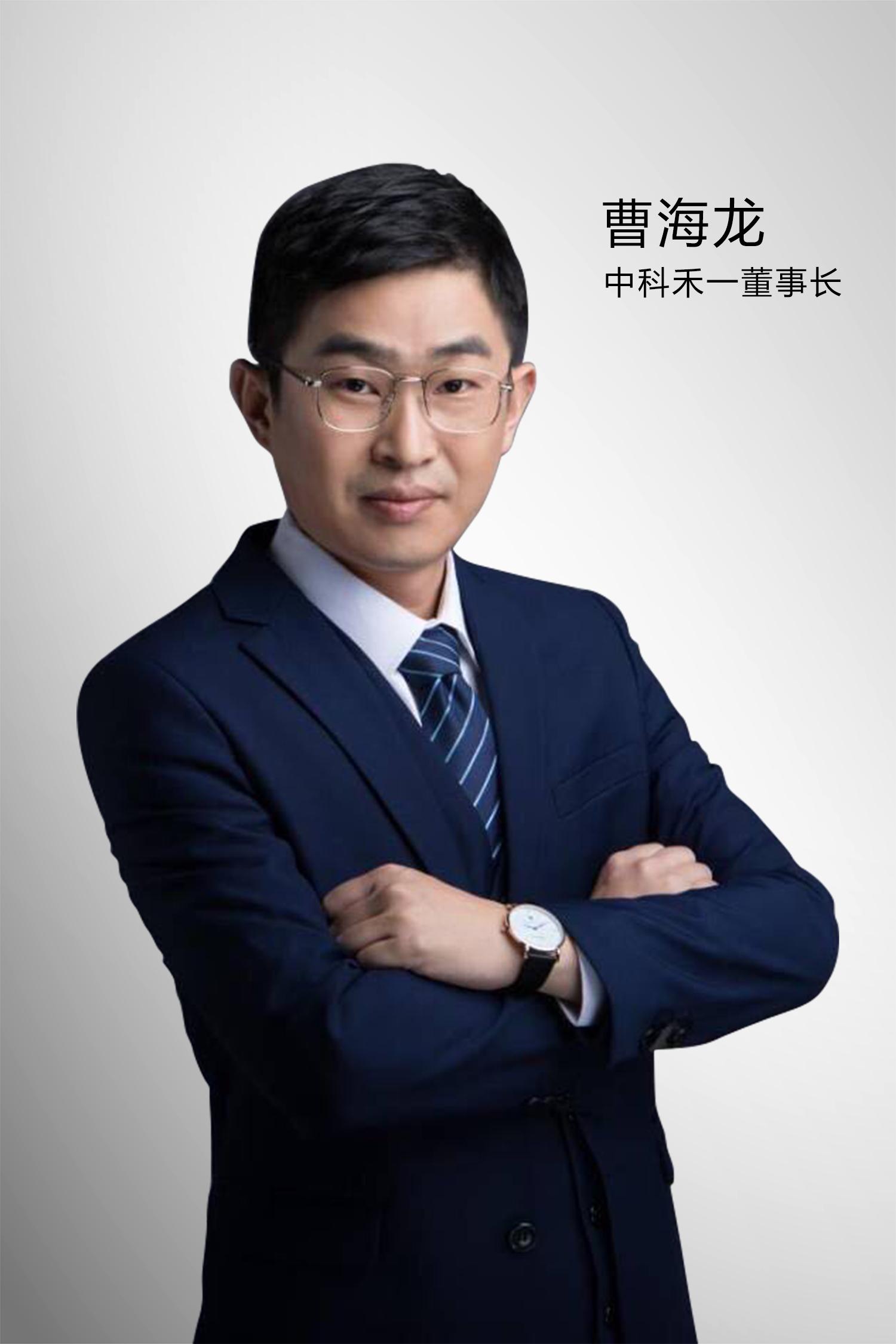 董事長 曹海龍