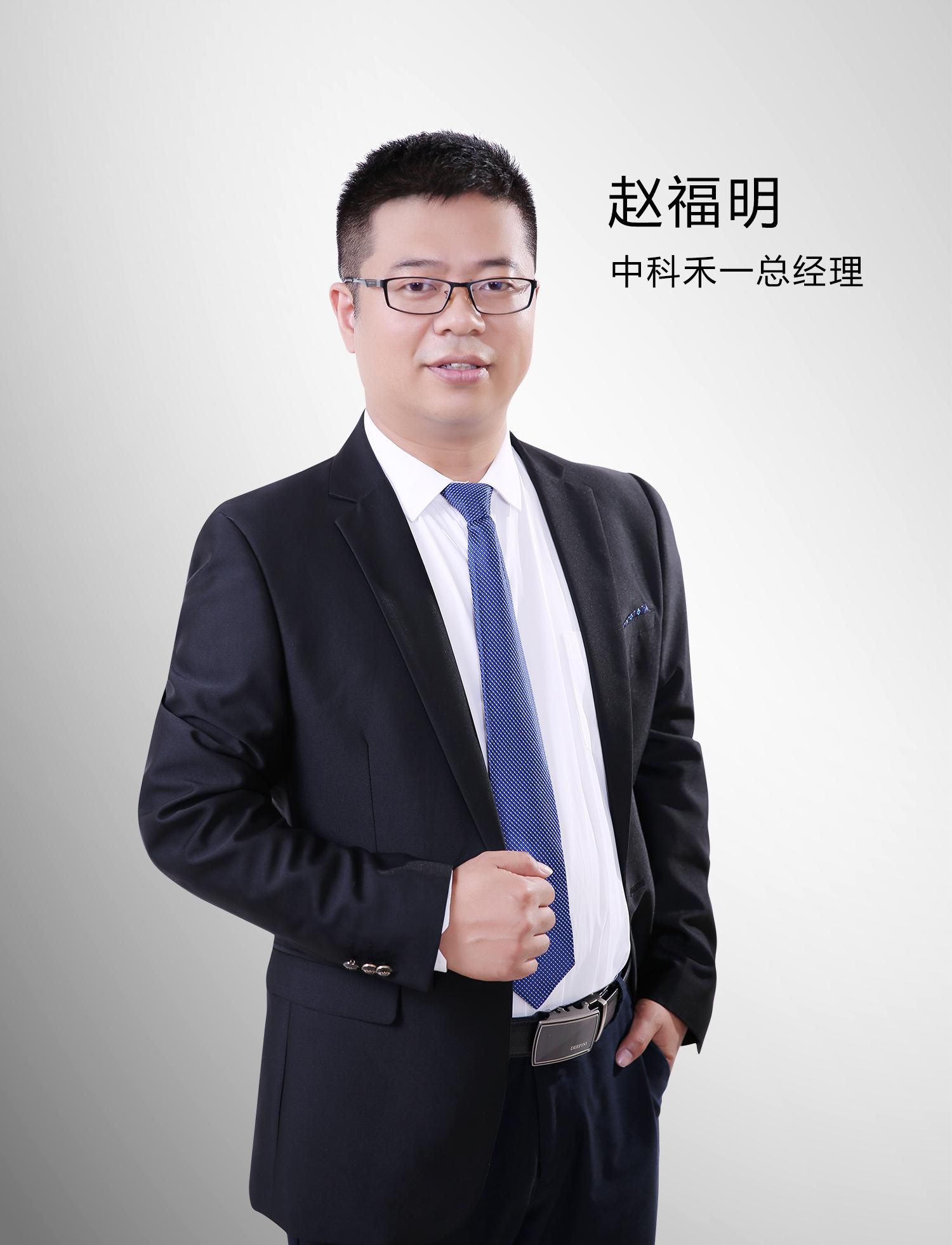 總經理 趙福明