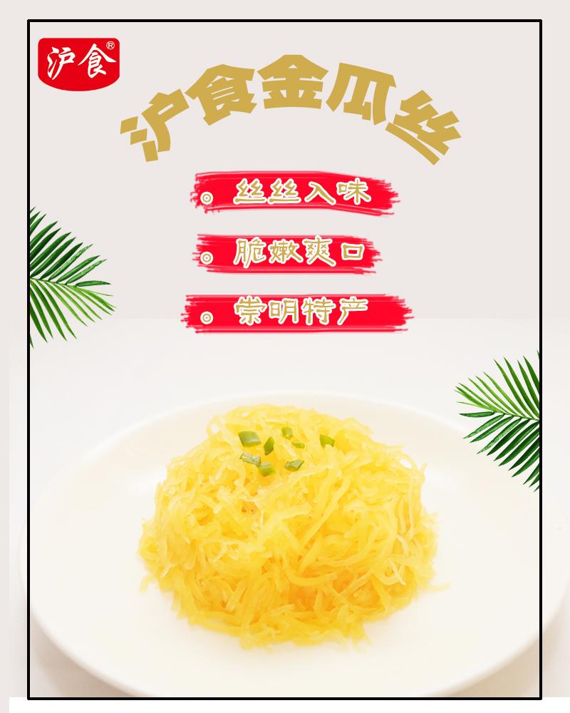 滬食金瓜絲250gx4包崇明特產黃金瓜絲食材家庭開胃涼菜脆嫩爽口1