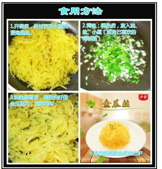 滬食金瓜絲250gx4包崇明特產黃金瓜絲食材家庭開胃涼菜脆嫩爽口2