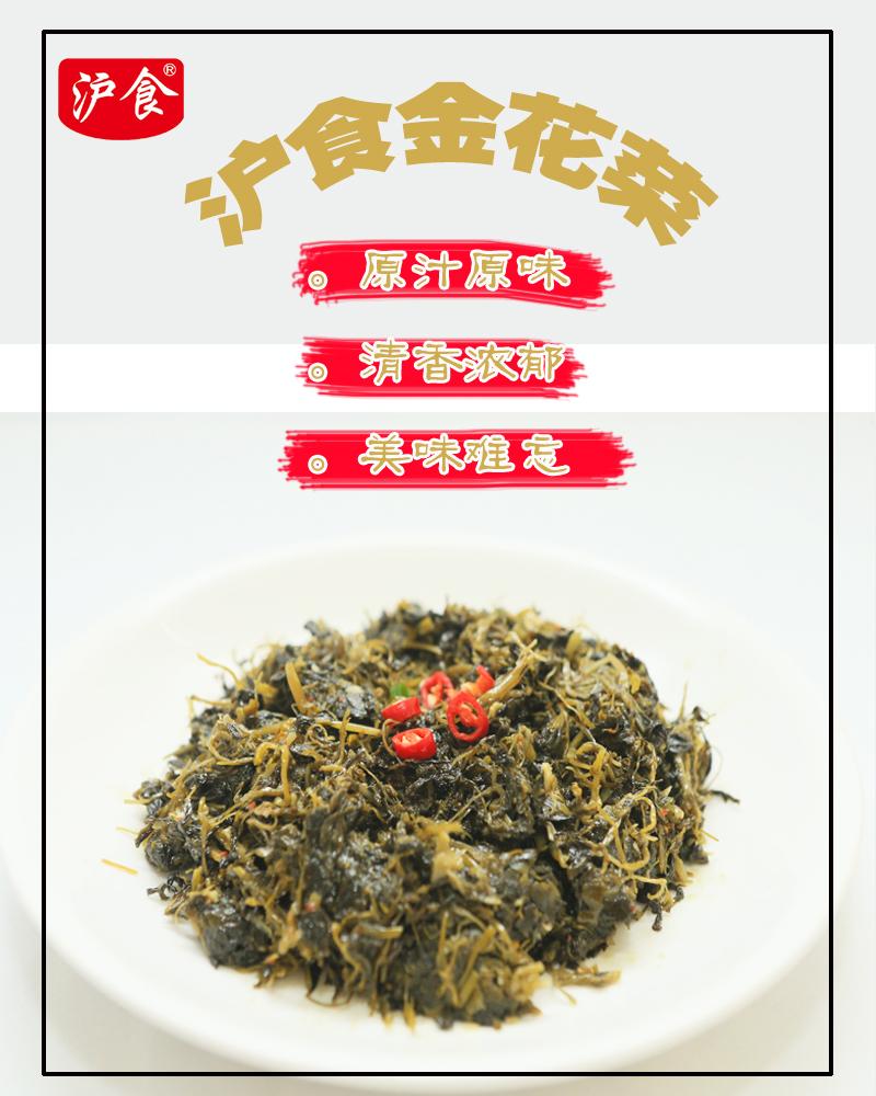 沪食金花菜200gx3崇明特产金花菜腌金花菜咸草头开胃菜凉拌菜盐齑1