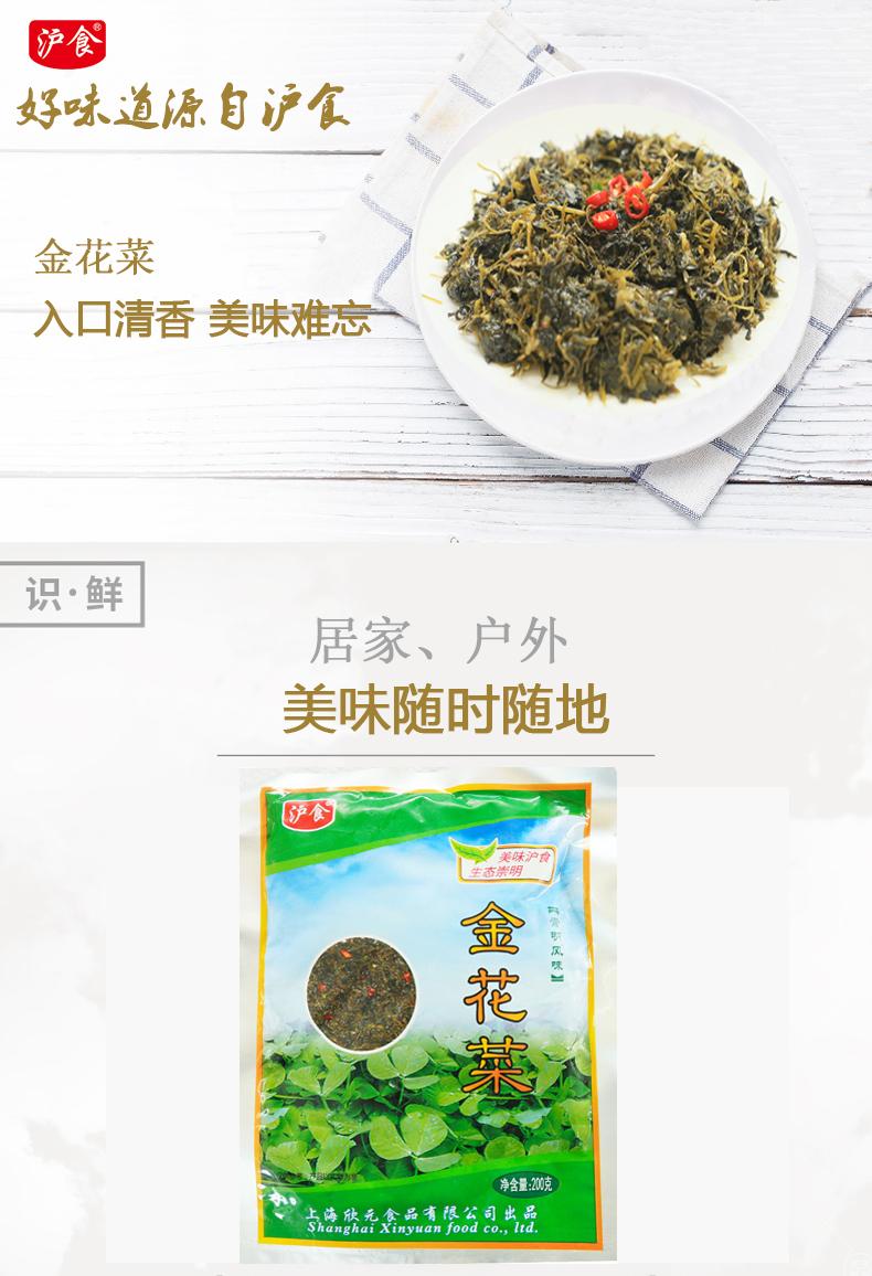 沪买球平台金花菜200gx3崇明特产金花菜腌金花菜咸草头开胃菜凉拌菜盐齑2