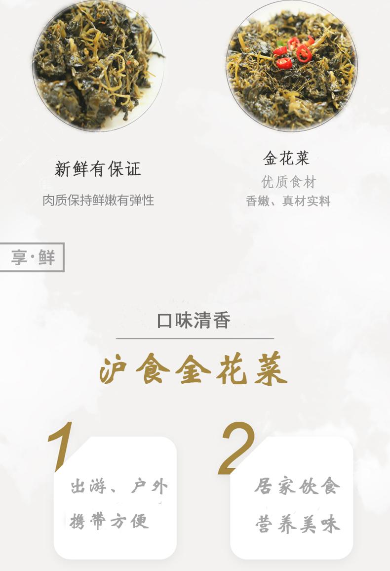 沪买球平台金花菜200gx3崇明特产金花菜腌金花菜咸草头开胃菜凉拌菜盐齑3