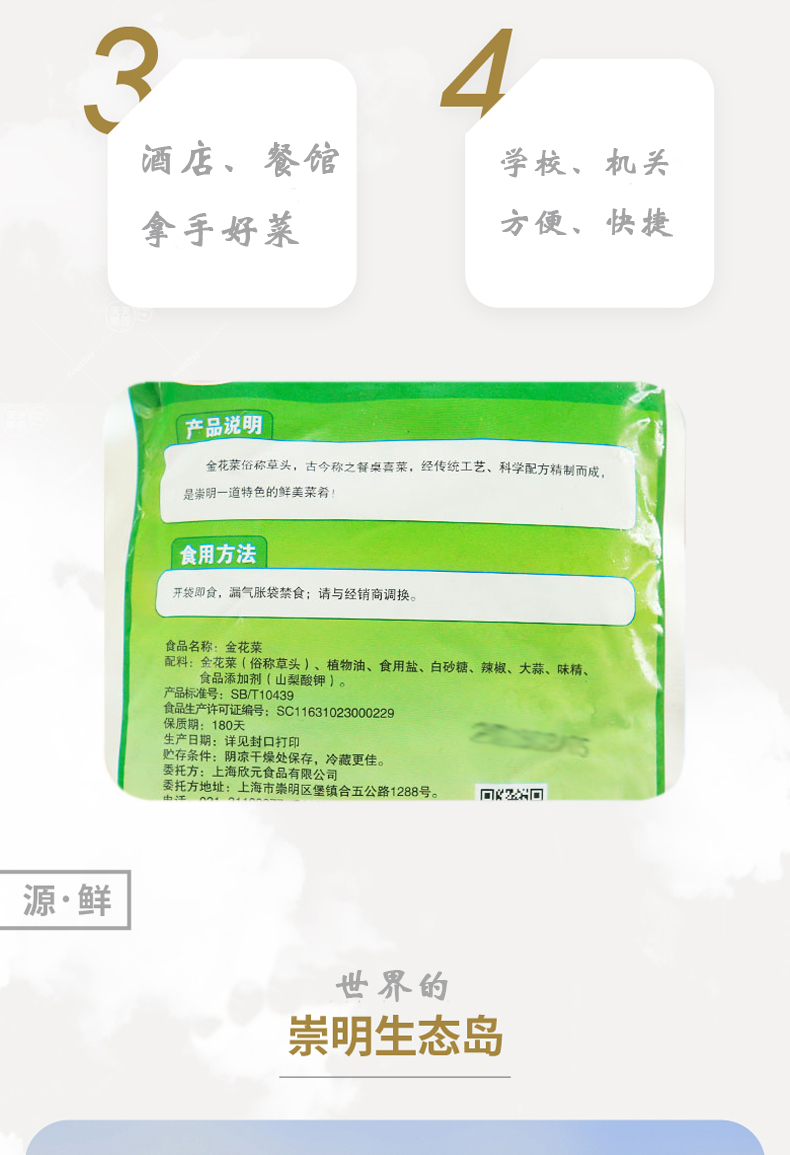沪食金花菜200gx3崇明特产金花菜腌金花菜咸草头开胃菜凉拌菜盐齑4
