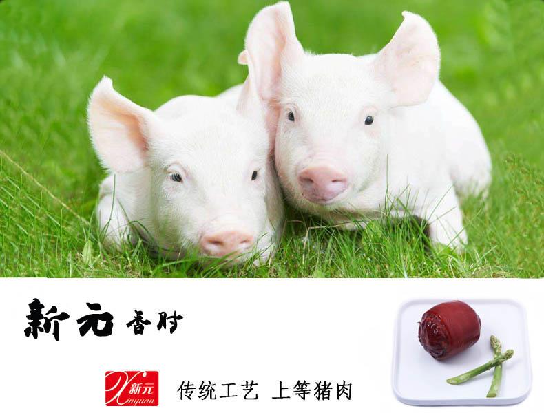 新元醬香肘子230g3袋即食美食特產鹵菜醬鹵肉類熟食品真空小吃1