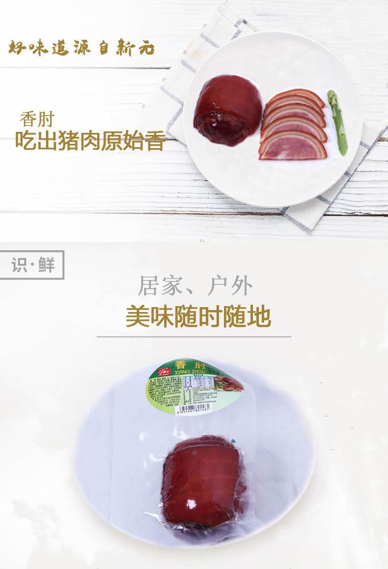 新元醬香肘子230g3袋即食美食特產鹵菜醬鹵肉類熟食品真空小吃2