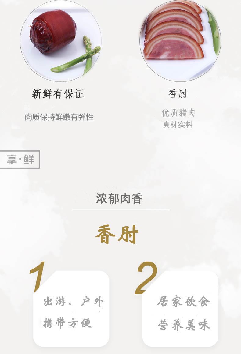 新元醬香肘子230g3袋即食美食特產鹵菜醬鹵肉類熟食品真空小吃3