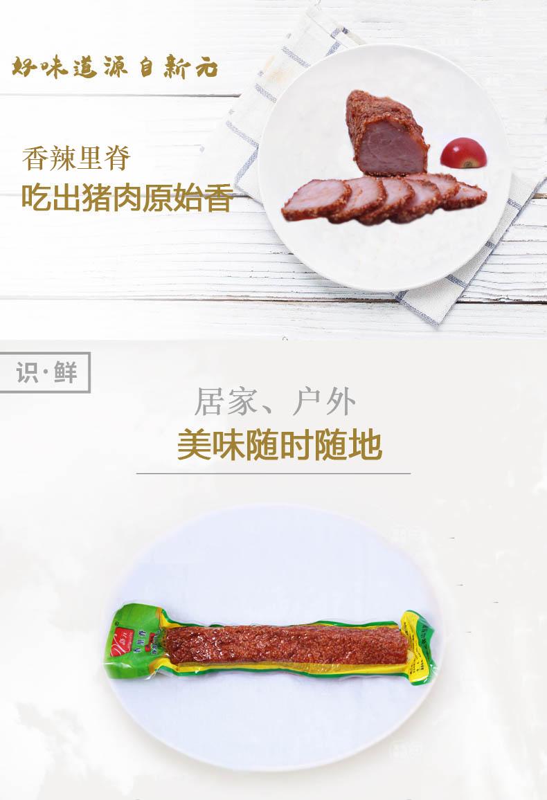 新元香辣里脊肉250g3根美即食酱卤肉下酒席卤味肉制类熟食品真空1