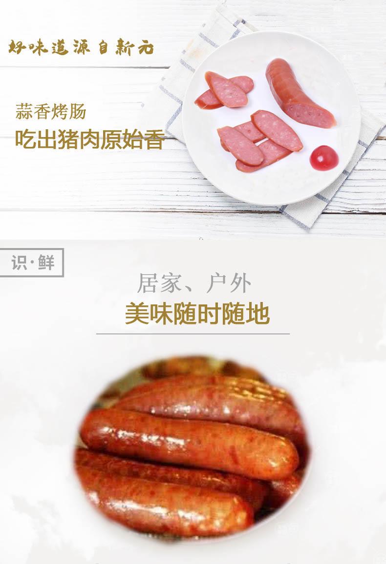 新元蒜香烤腸220g6根即食火腿腸上海小吃熱狗腸熟菜特產熟食品1