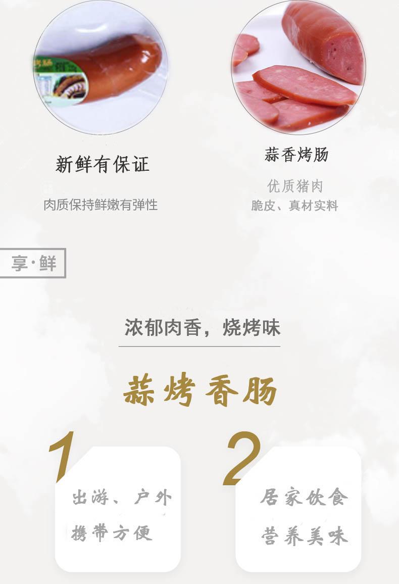 新元蒜香烤腸220g6根即食火腿腸上海小吃熱狗腸熟菜特產熟食品2