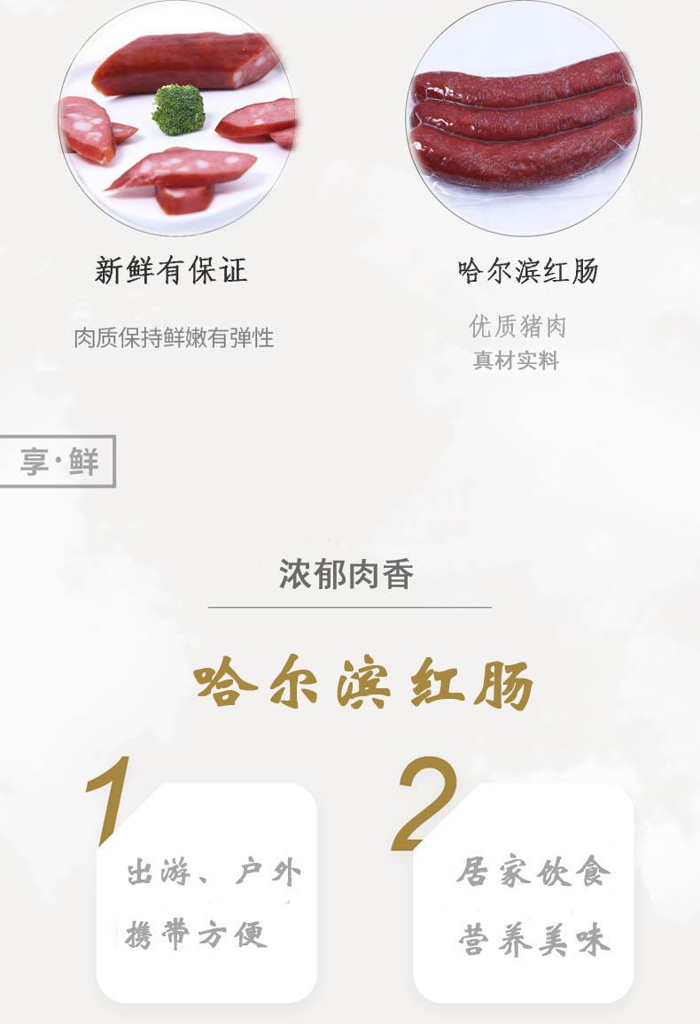 新元哈爾濱大紅腸270g3包火腿腸東北特產香腸烤腸小吃熟食美味5