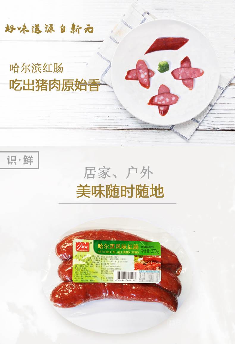 新元哈爾濱大紅腸270g3包火腿腸東北特產香腸烤腸小吃熟食美味6