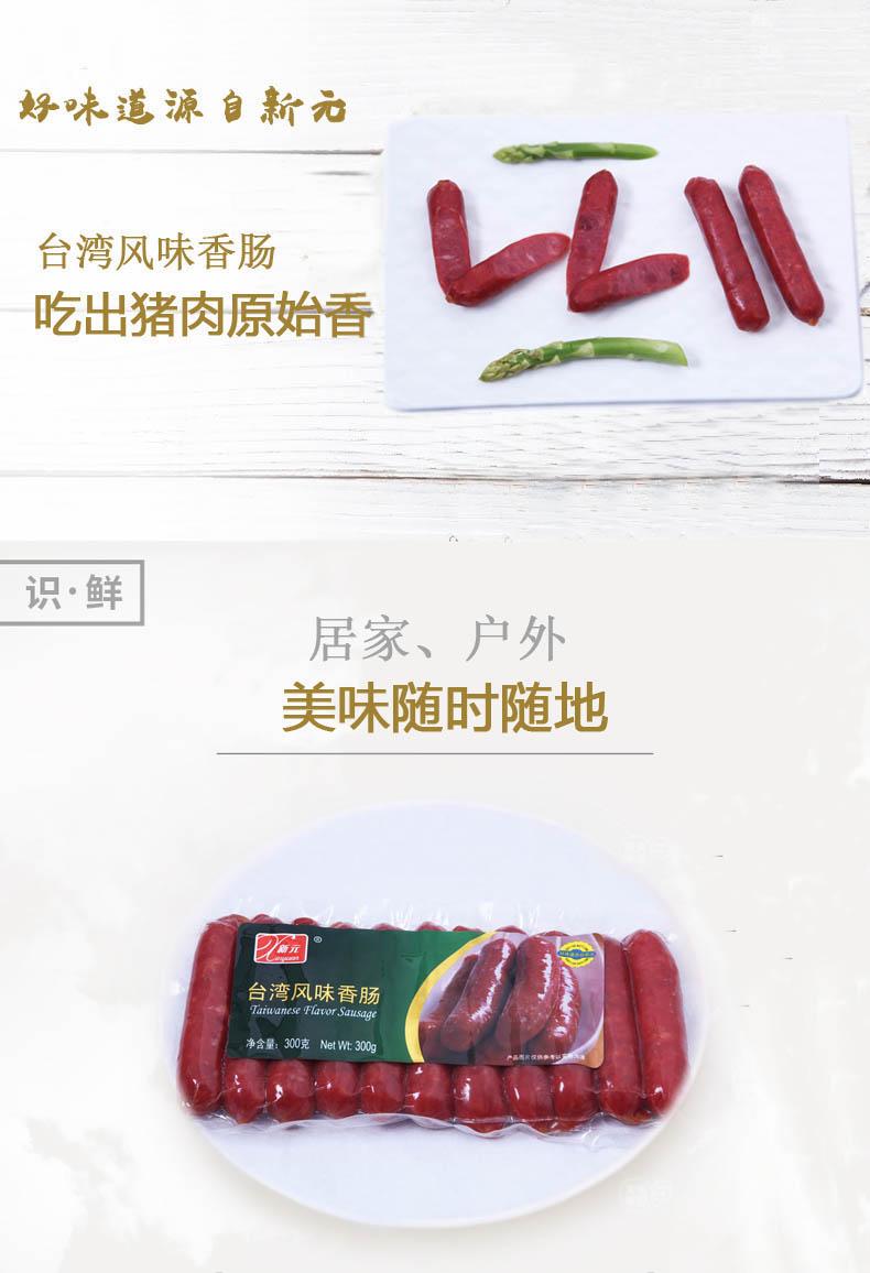 新元台湾风味香肠300g3即线上买球平台火腿肠包烤肠热狗肠熟线上买球平台品小吃1