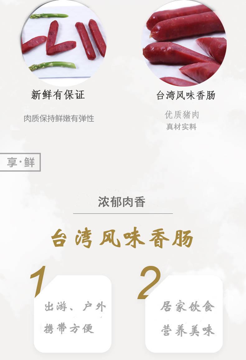新元台湾风味香肠300g3即线上买球平台火腿肠包烤肠热狗肠熟线上买球平台品小吃2