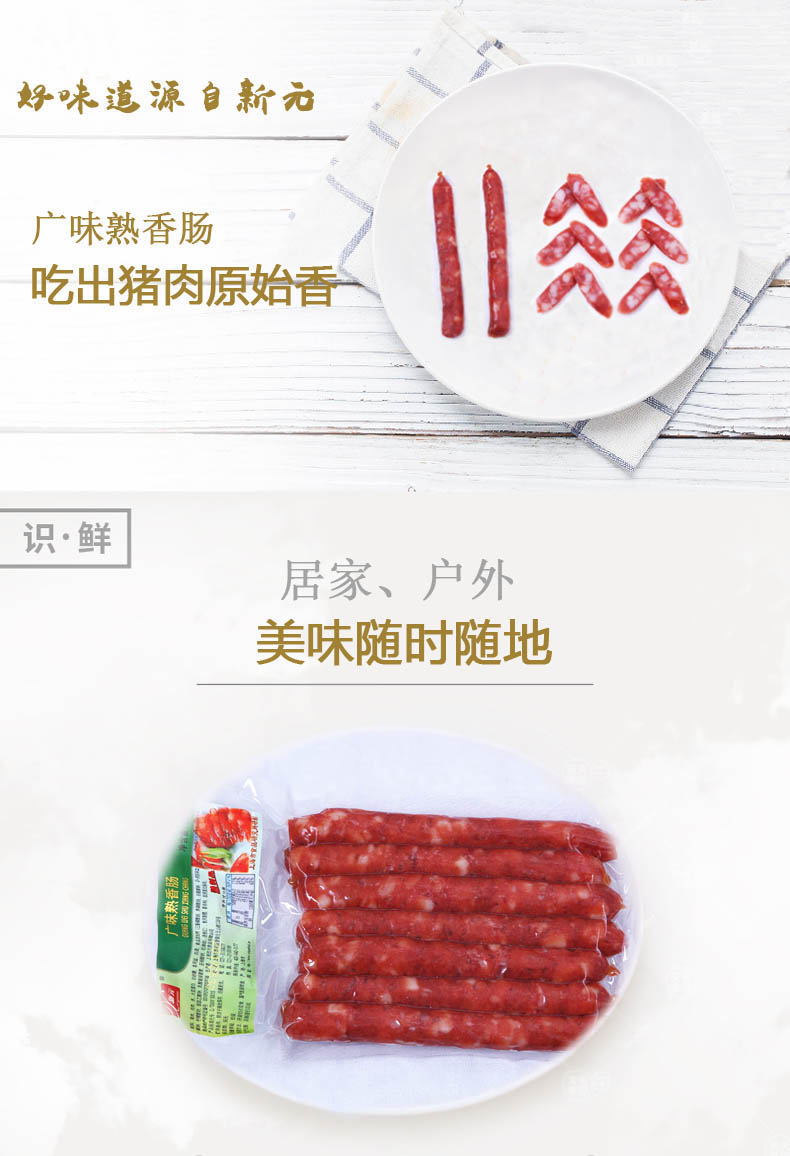 新元广味熟香肠250g3包开袋即线上买球平台腊肠熟菜特产烤肠熟线上买球平台小吃1