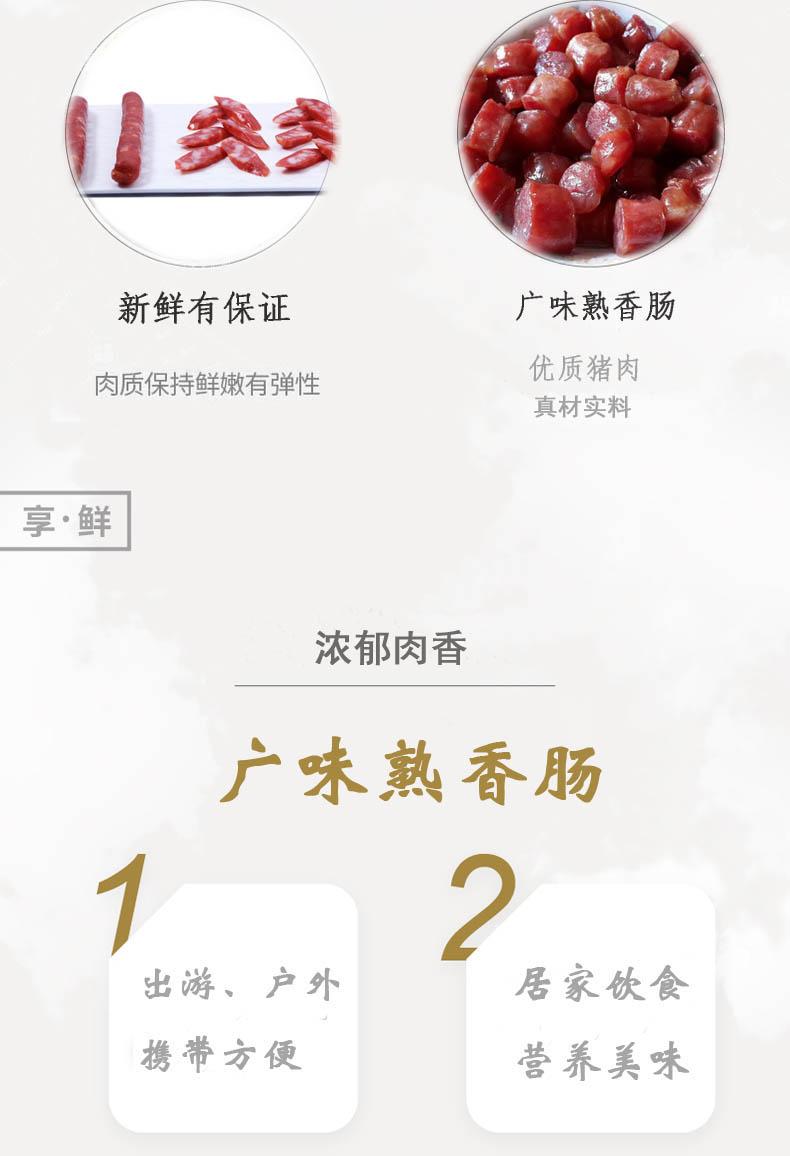 新元广味熟香肠250g3包开袋即食腊肠熟菜特产烤肠熟食小吃2