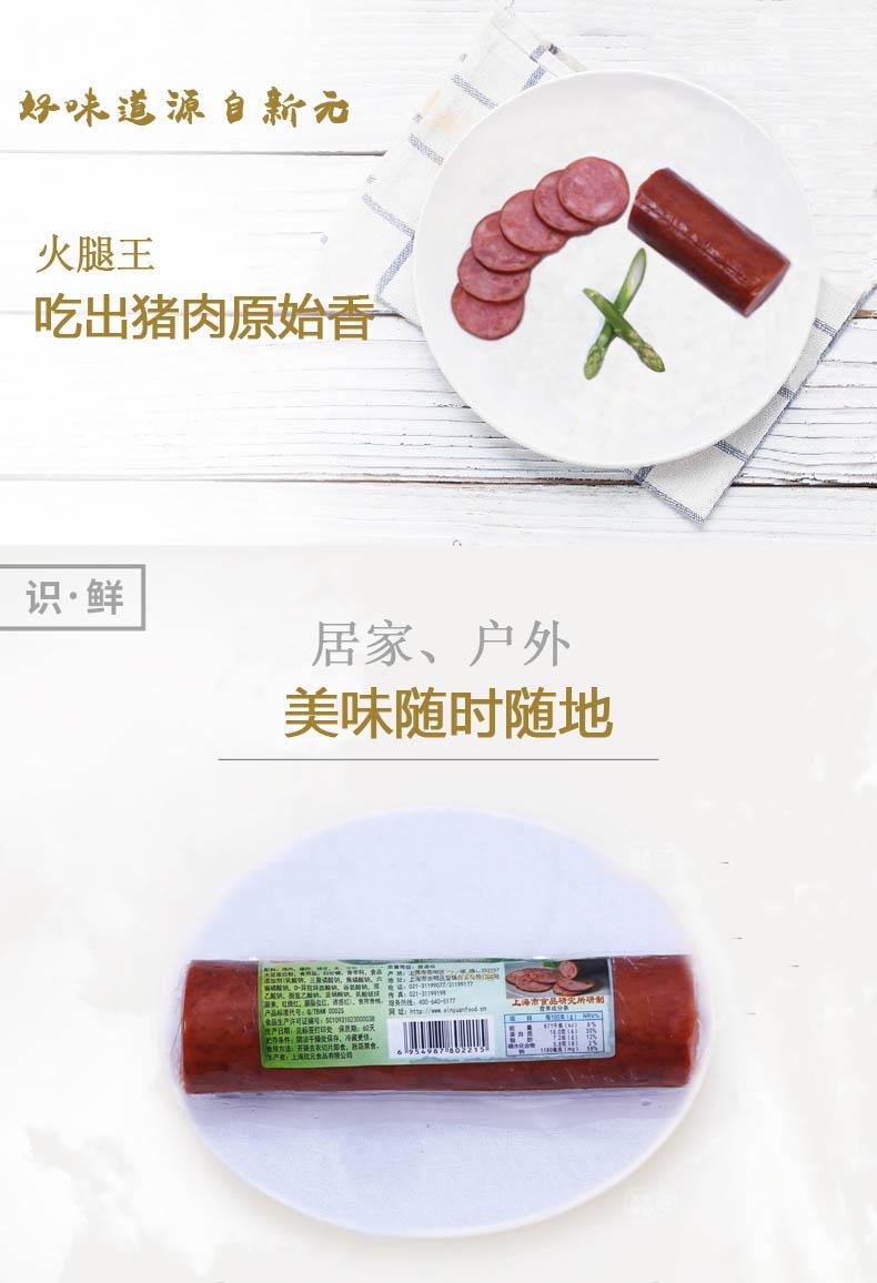 新元火腿王230g6根开袋即买球平台超大火腿肠Q弹肉香肠熟买球平台品熟肠小吃6