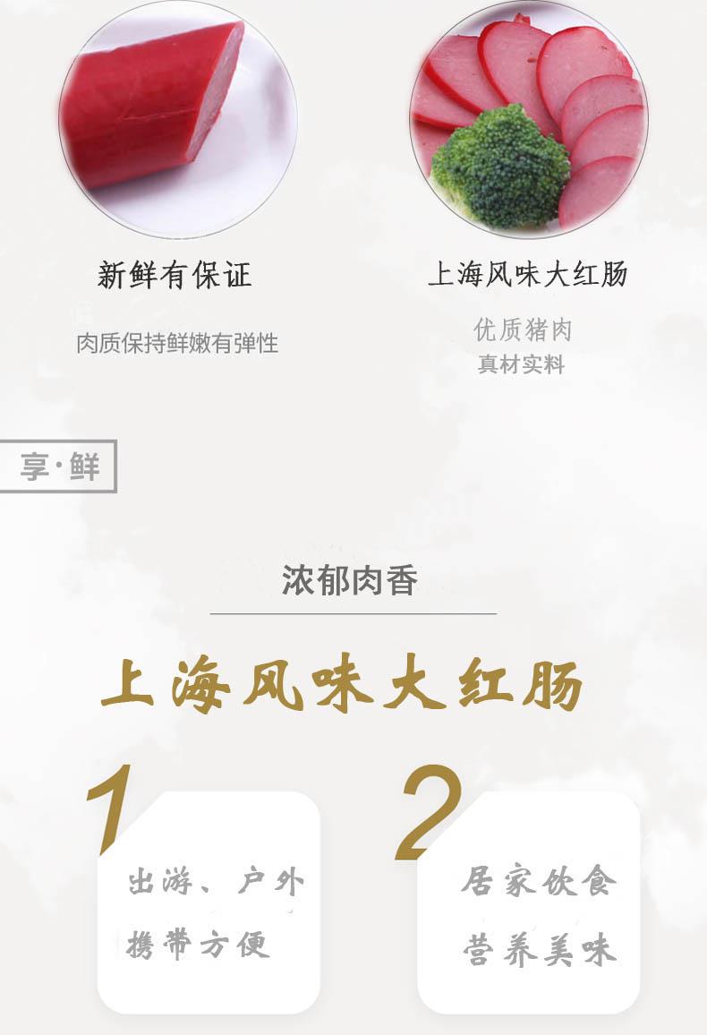 新元上海风味大红肠280g5根开袋即买球平台上海红肠正宗炒菜配餐肠香肠5