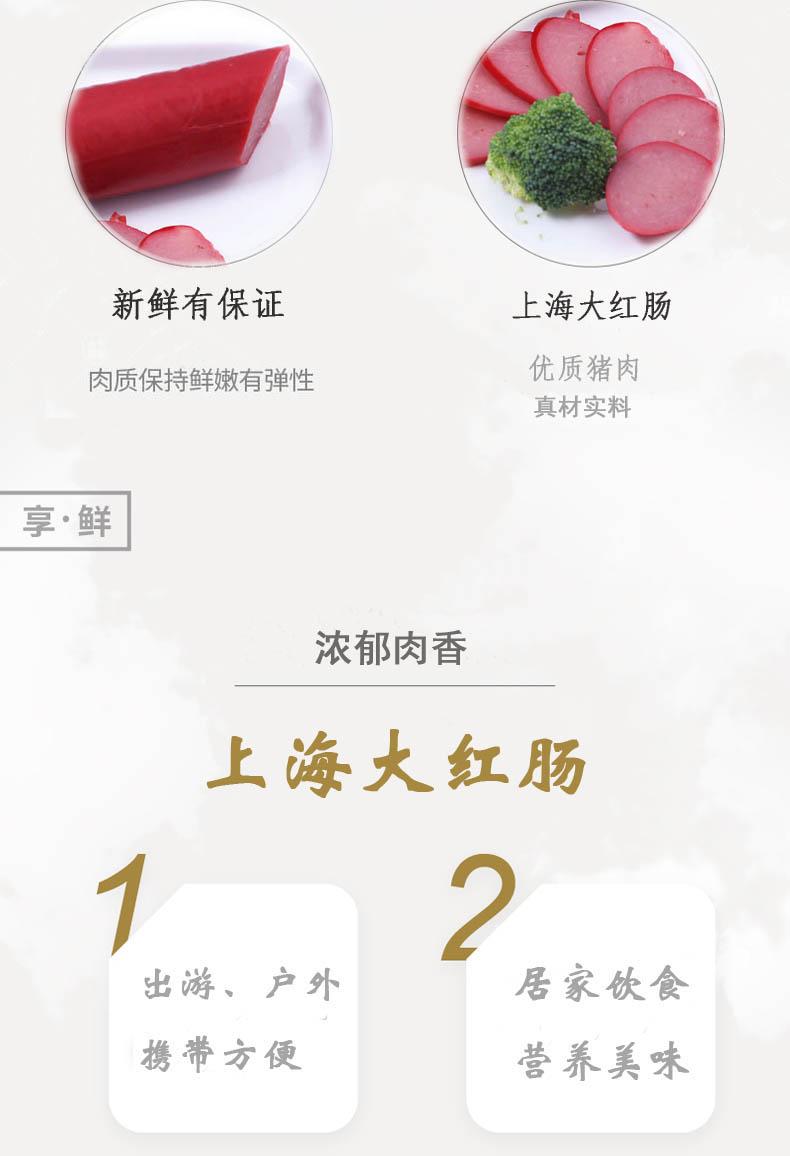 新元上海风味大红肠2000克开袋即食香肠火腿肠熟食品熟菜特产5