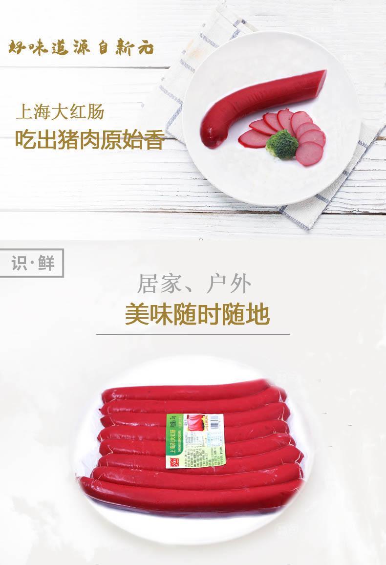 新元上海风味大红肠2000克开袋即食香肠火腿肠熟食品熟菜特产6