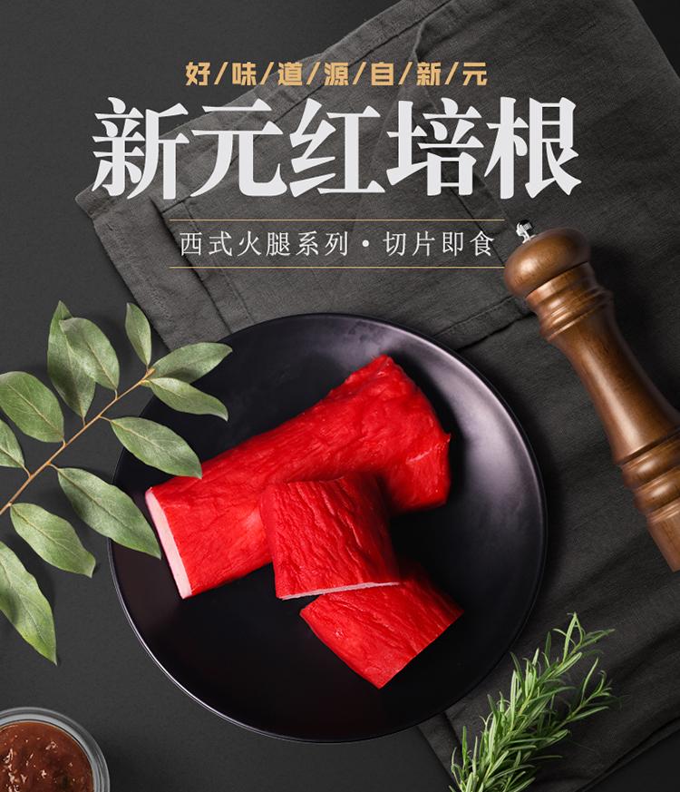 新元红培根250g4根即美买球平台卤菜特产酱卤肉熟买球平台卤味肉类真空小吃1