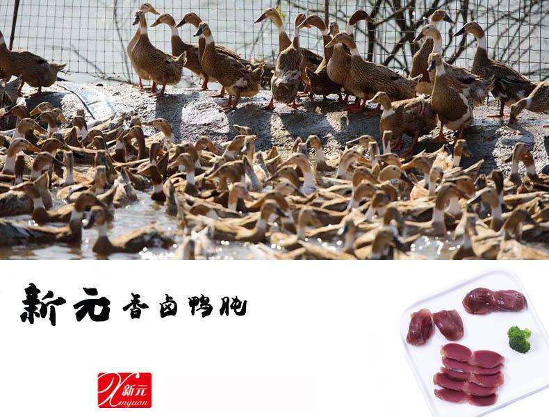 新元香卤鸭胗鸭肫肝150g3真空包装即买球平台熟买球平台上海特产休闲零买球平台小吃1