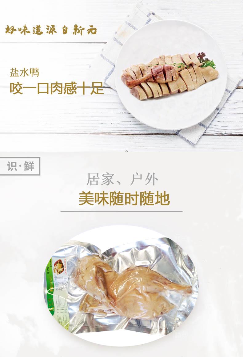新元鹽水鴨當天400g3袋特產中秋真空咸水鴨零食小吃熟食肉類食品2