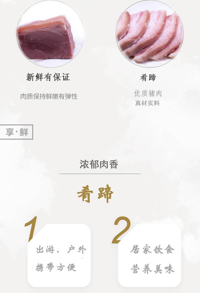 新元肴蹄300g2袋鎮江名菜特產三怪之一冷菜即食肴肉水晶肴肉零食4