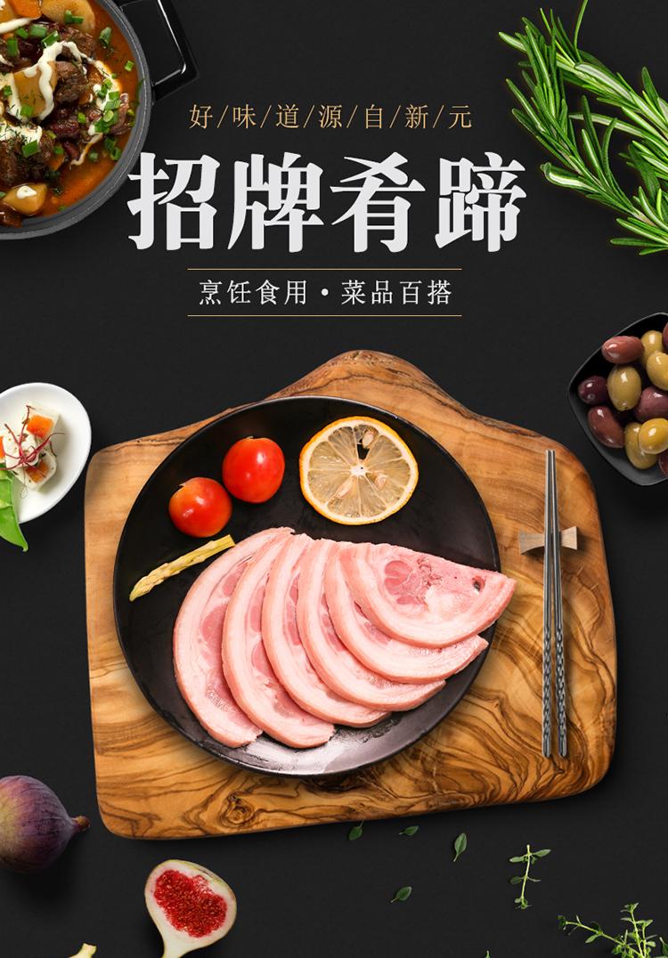 新元肴蹄300g2袋鎮江名菜特產三怪之一冷菜即食肴肉水晶肴肉零食6