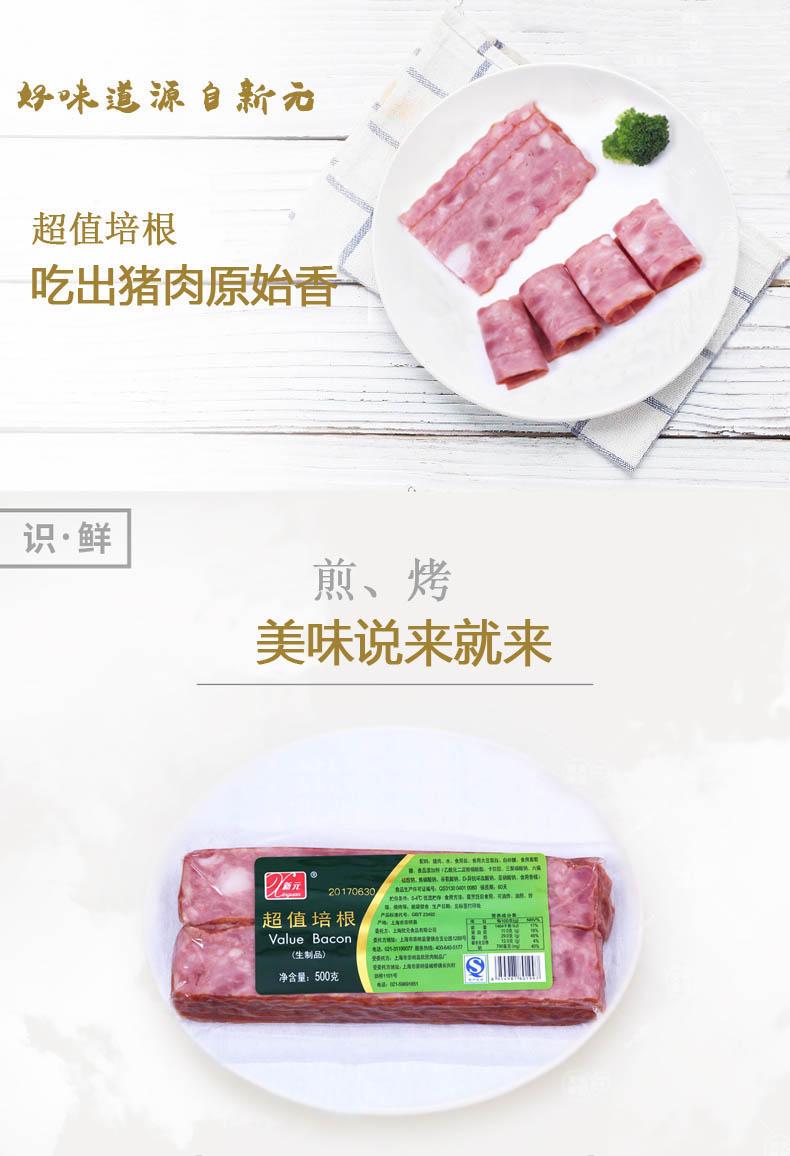 新元超值培根片500g2包西餐烧烤烤肉切片火腿卤肉猪肉片肉制线上买球平台品5
