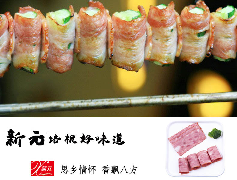 新元超值培根片500g2包西餐烧烤烤肉切片火腿卤肉猪肉片肉制线上买球平台品6